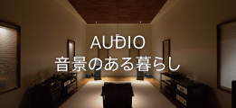 AUDIO 音景のある暮らし