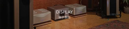 DISPLAY 展示製品