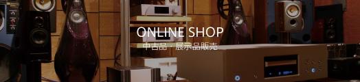 ONLINE SHOP 中古品・展示品販売