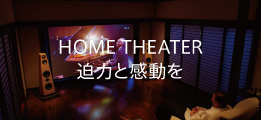 HOME THATER 迫力と感動を